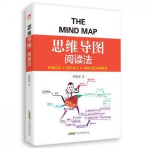 思维导图阅读法 快速阅读 抓住重点 加强记忆实例解说 畅销书籍