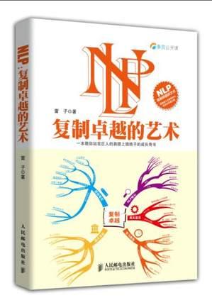 NLP:复制卓越的艺术 管理领导学书籍 结构化整理与知识互动 关联转换自身经验 视觉化呈现 将逻辑树升级思维导图